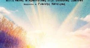 Γιάννης Κότσιρας - Αυτός ο ήλιος!