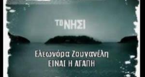 """Η Ελεονώρα Ζουγανέλη ερμηνεύει ένα τραγούδι για """" Το νησί"""" με τίτλο """"είναι η αγάπη""""!"""