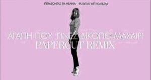 Μελίνα Μερκούρη - Αγάπη που΄γίνες δίκοπο μαχαίρι (Papercut Remix)!