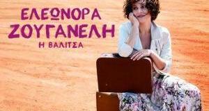 Ελεωνόρα Ζουγανέλη - Η Βαλίτσα | Νέο Τραγούδι