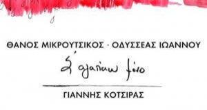 Γιάννης Κότσιρας - Σ΄αγαπάω μόνο (video clip)!